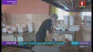 В Беларуси аграрии начали готовить обеды медикам