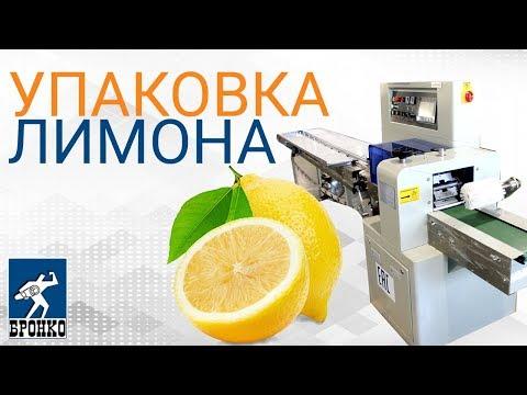 видео: Горизонтальная упаковочная машина ALD 250XD. Фасовка и упаковка лимона