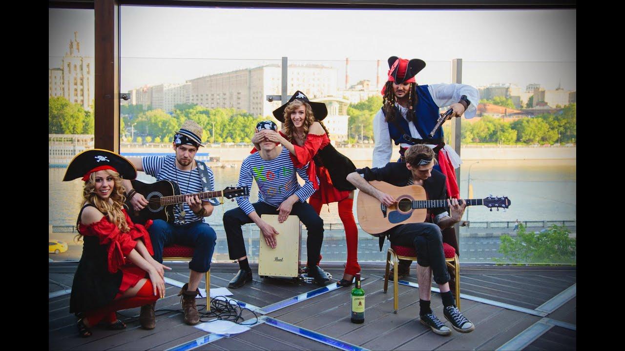 Празднование Большого Юбилея в Пиратском Стиле сценарий кругосветное путешествие