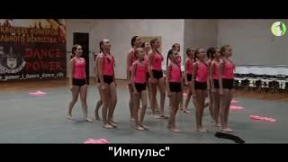 """Детская студия танца """"Импульс"""" - """"Один из нас"""""""