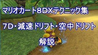 【高画質マリオカート8DX】7D・減速ドリフト・空中ドリフトのテクニック解説動画