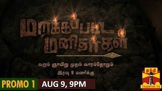 Marakkappatta Manithargar promo video 09-08-2015 Starts August 9th 2015 Thanthi tv sunday shows online