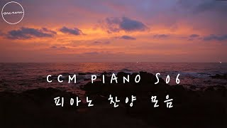 CCM 피아노 찬양 모음 S06 by 원네임 (ONENAME)