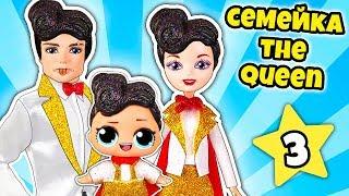 СЕМЕЙКА THE QUEEN ⭐ Мультик про Куклы Лол для Девочек LOL FAMILIES SURPRISE Dolls