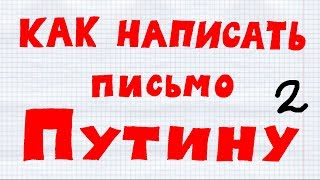 Как написать письмо Путину. 2