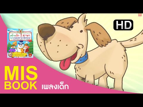 MISbook - Bingo [HD] - สร้างเด็กสองภาษา ด้วยเพลงภาษาอังกฤษ