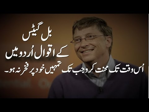 Bill Gates Quotes In Urdu Bill Gates Motivational And
