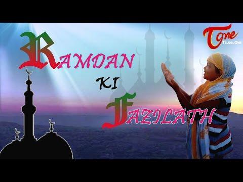 Ramadan Ki Fazilath | Video Song | Ramadan / Ramzan 2016 Special Song
