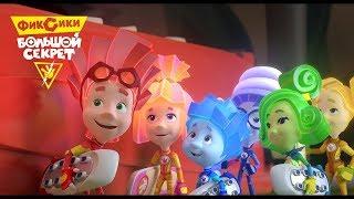 Фиксики: Большой секрет (6+) - смотрите в кинотеатре «Родина»