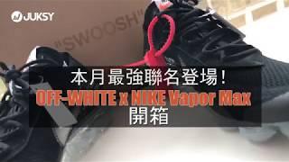 OFF-WHITE x NIKE VaporMax 2.0 開箱│鞋餓份子