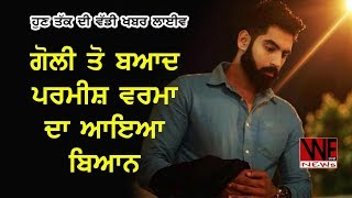 Parmish verma breaking news || ਸੋਸ਼ਲ ਮ...