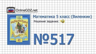 Задание № 517 - Математика 5 класс (Виленкин, Жохов)