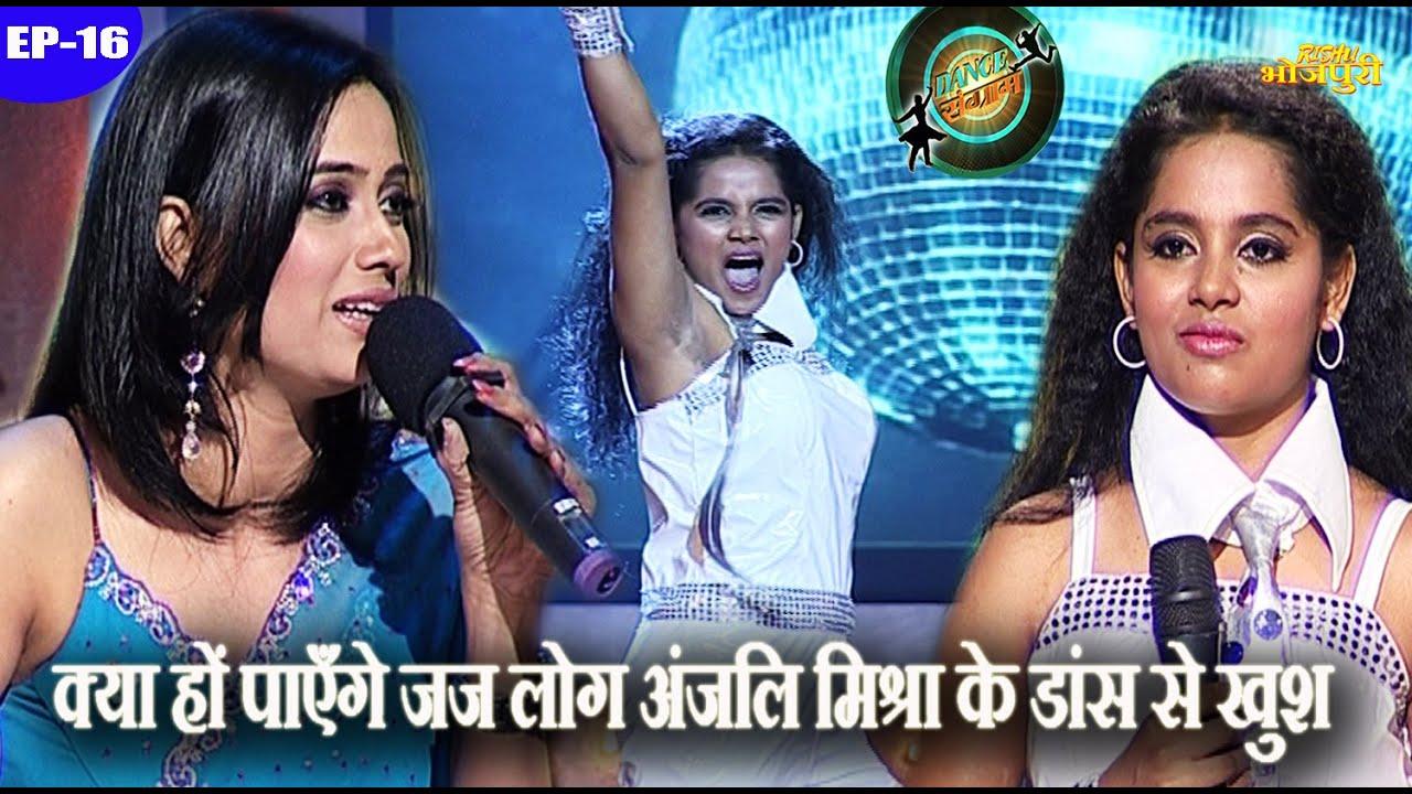 Download डांस संग्राम   EP - 16    श्वेता तिवारी, संभावना, सरोज खान, निरहुआ    Bhojpuri Dance Reality Show
