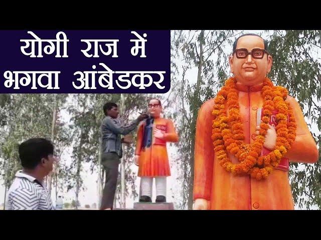 Yogi Government ?? ??? ??? Bhimrao Ramji Ambedkar ?? ??? ????, ??? ???? ? ???????? ?????