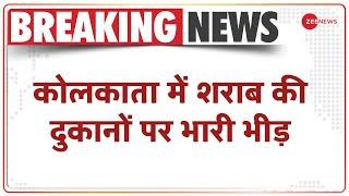 Lockdown के पहले Wine के लिए लंबी Line | West Bengal | Latest Update | Covid-19 | Liquor Shops