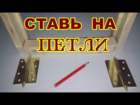 Дверные петли. Это нужно знать.