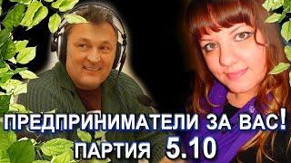 Gambar cover Геннадий Балашов ПРЕДПРИНИМАТЕЛИ С ВАМИ! ПАРТИЯ 5 10
