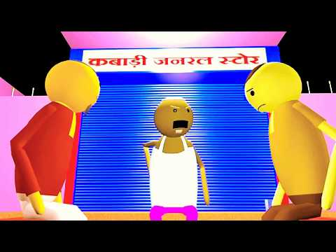 Make joke of angry baba 3gp video download