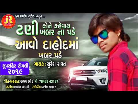 Suraj Rawat New Timli Song 2019