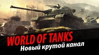 World of Tanks: Лучшее видео!(, 2014-06-09T09:56:39.000Z)
