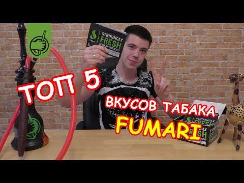 ТОП 5 табака для кальяна FUMARI