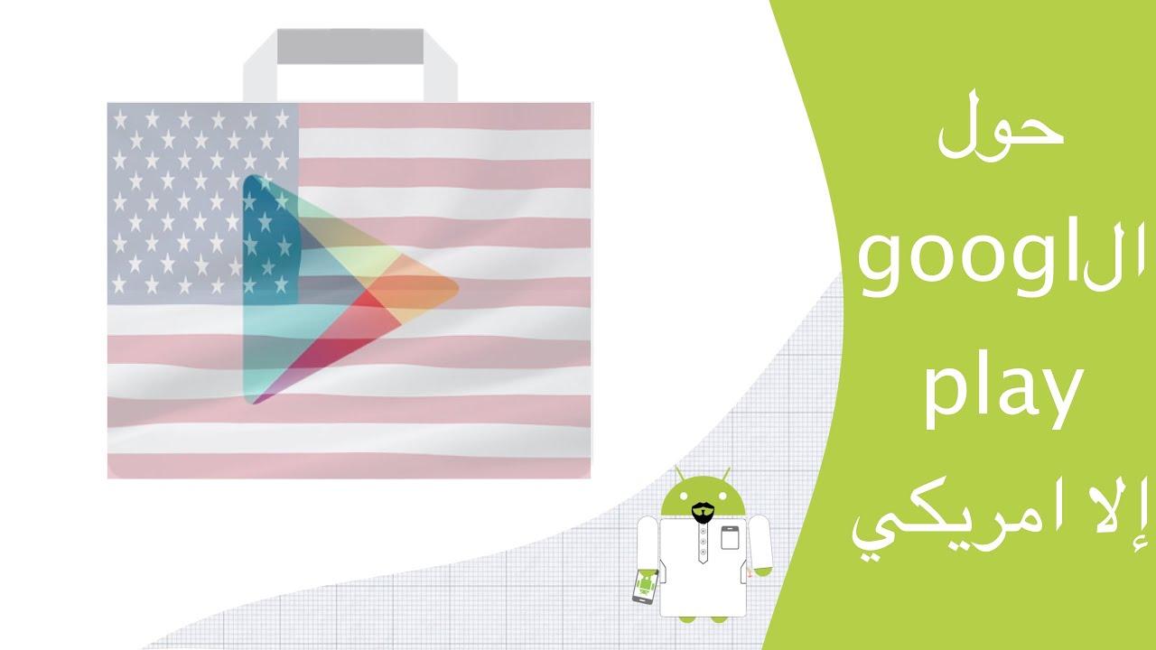 أفضل طريقة لتحويل متجر Google play من عربي الى أمريكي بدون روت