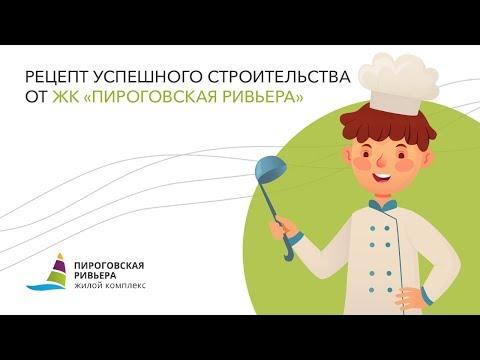 Рецепт успешного строительства от ЖК «Пироговская Ривьера»