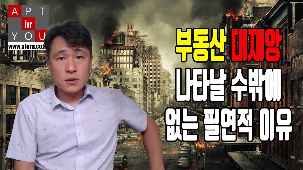대한민국 부동산 대재앙 나타날 수밖에없는 이유...