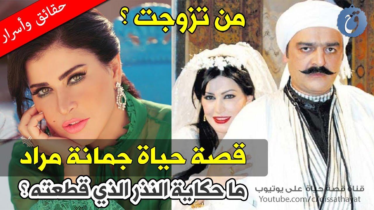تزوجت ثلاث مرات بينهم مخرج مشهور وهذه حكاية النذر الذي قطعته على نفسها - نبذة عن حياة جمانة مراد