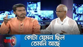 চাকরিতে কোটা  নিয়ে যা বললেন ডাকসুর ভিপি নুর ।।  Ajker Bangladesh Exclusive