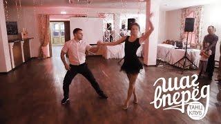 Жека и Юля МЕГА СВАДЕБНЫЙ ТАНЕЦ в стиле танго!  (студия свадебного танца ШАГ ВПЕРЁД)