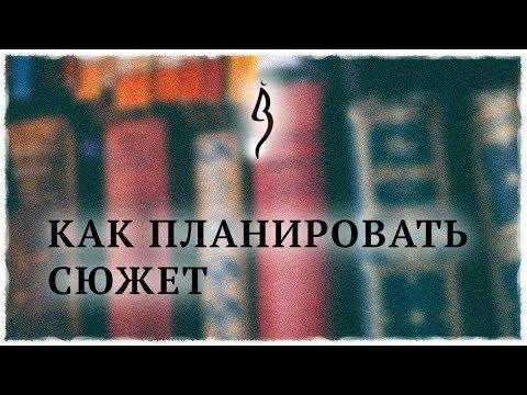 Как планировать сюжет | Писательская кухня #3