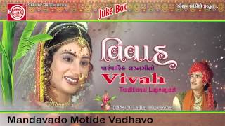 Lalita Ghodadra || Mandavado Motide Vadhavo ||Gujarati Lagnageet