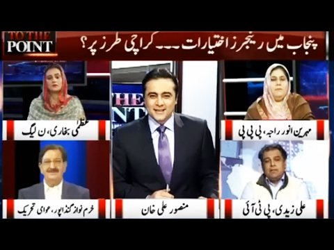Rangers Operation in Punjab? To The Point 19 February 2017 - Express News