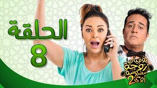 يوميات زوجة مفروسة أوي ج 2 HD - الحلقة ( 8 ) الثامنة بطولة داليا البحيرى / خالد سرحان