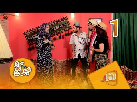 علي سمير  #ابو_نجيم يتزوج سورية على #ام_نجيم  حلقة1 #جواكيج3