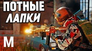 Потные лапки в Playerunknown's Battlegrounds / PUBG 2к / ПАБГ