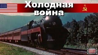 Холодная война. 3-я серия. План Маршалла. Док. фильм. (CNN/BBC)
