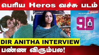Director anitha interview | Kumudam