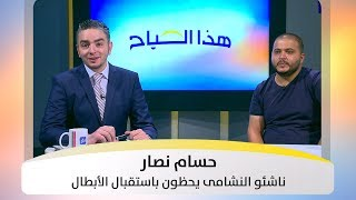حسام نصار - ناشئو النشامى يحظون باستقبال الأبطال
