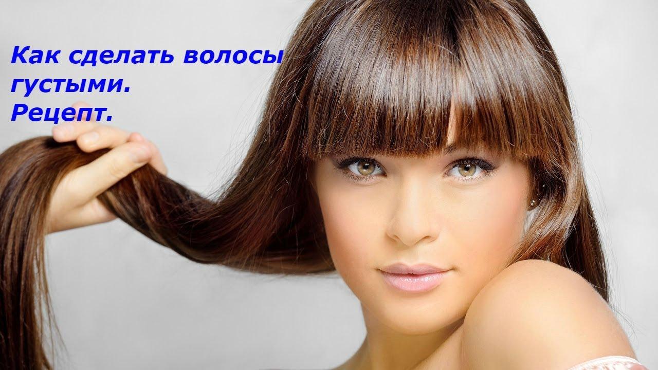 Как сделать волосы густыми видео фото 944