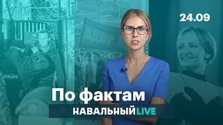🔥 Навальный. Хабаровск и Владимир против единороссов. Миллиард для дочери Путина