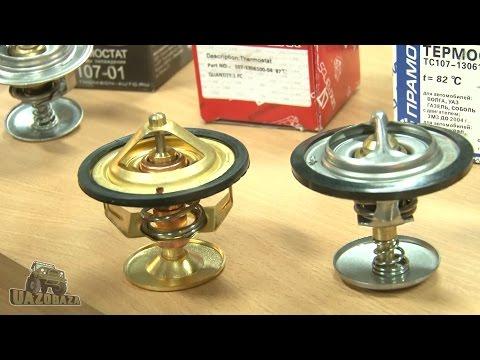 UAZOBAZA # 50 Эксперименты с термостатами для УАЗа