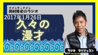 博多華丸・大吉の26周年記念でノンスタイル 石田と漫才した!ナインティ...