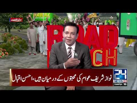 24 Special Transmission - Nawaz Sharif Rally To Lahore - 24 News HD