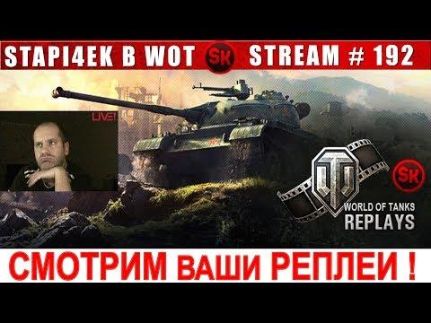 СМОТРИМ РЕПЛЕИ ЗРИТЕЛЕЙ  🔴 2500 ГОЛДЫ ТРЕМ ЛУЧШИМ РЕПЛЕЯМ 🔴 STREAM #192 [World of Tanks]