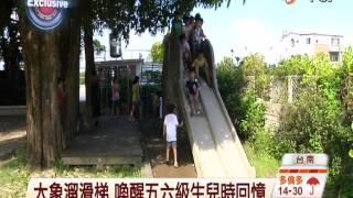 【中視獨家新聞】五顏六色大象溜滑梯 喚醒五六級生兒時回憶20140712