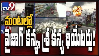 Fire breaks out at Vizag Sri Kanya theatre - TV9 thumbnail