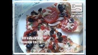 ПП пицца на тонком тесте - ПП РЕЦЕПТЫ: pp-prozozh.ru