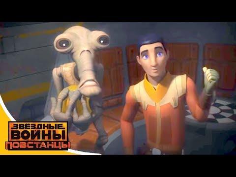 Звёздные войны: Повстанцы - Призраки Джеонозиса. Часть 2 - Star Wars (Сезон 3, Серия 13) | Disney